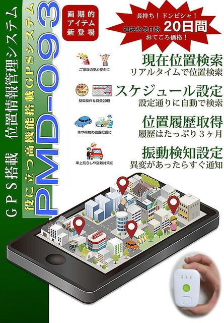 バッテリー20日間GPS追跡発信機.jpg