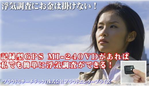 小型GPS MI-240VD